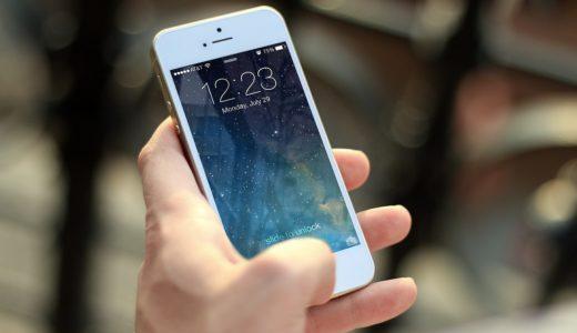 「iPhoneを機種変更or交換する前にしておくこと」まとめ