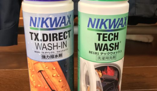 『NIKWAX』でゴアテックスのウエアを洗濯して撥水性が付復活するか試してみたよ!