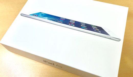 動作が重い?初代iPad AirをiOS8.4.1からiOS12にアップデートして良かったこと、悪かったこと