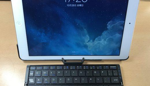 iPadはパソコンの代わりになるの?買うならどっちがおすすめ?両方比較して辿り着いた結論