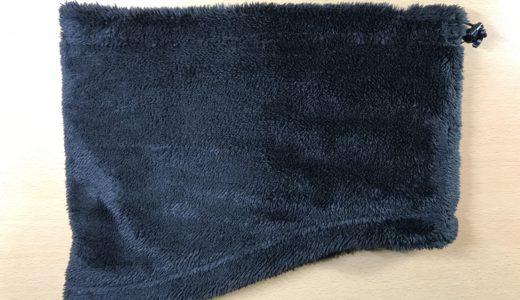 ユニクロのフリースネックウォーマーが超暖かい!パーカーやダウンでも使えて防寒着としてはマフラーよりおすすめ!