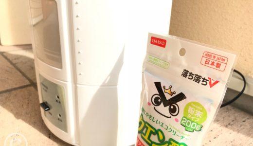 加湿器のカルキ汚れをクエン酸で掃除する方法。100均だけで十分です。