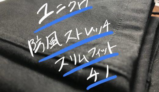 ユニクロの暖パン「防風ストレッチスリムフィットチノ」がめちゃくちゃ暖かい件!