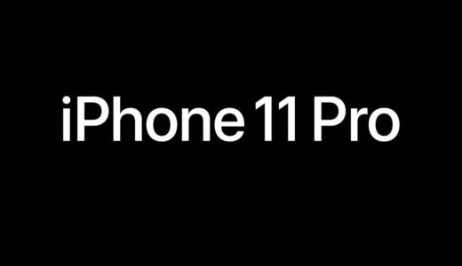 iPhone11が発表されたけど買うの?買わないの?iPhone7と比較してみた。