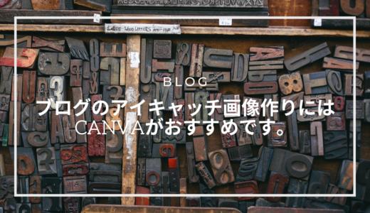 ブログのアイキャッチ画像作りにはCANVAがおすすめです。