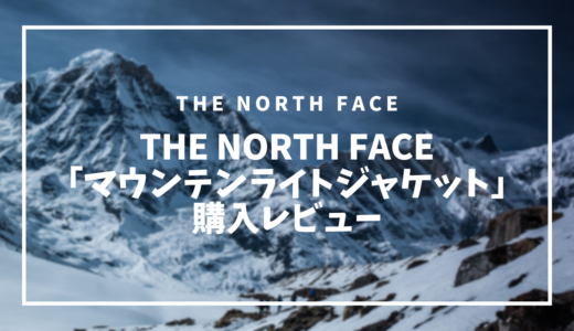 THE NORTH FACE「マウンテンライトジャケット」購入レビュー