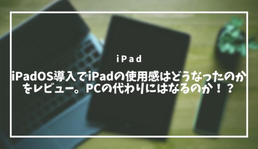 iPadOS導入でiPadの使用感はどうなったのかをレビュー。PCの代わりにはなるのか!?