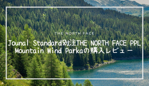 Jounal Standard別注THE NORTH FACE PPL Mountain Wind Parkaの購入レビュー