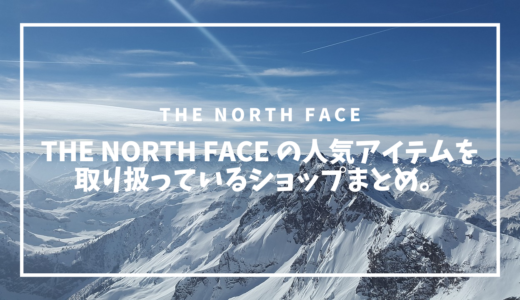 THE NORTH FACEの人気アイテムを取り扱っているショップまとめ。