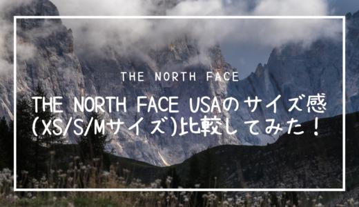 THE NORTH FACE USAのサイズ感(XS/S/Mサイズ)比較してみた!