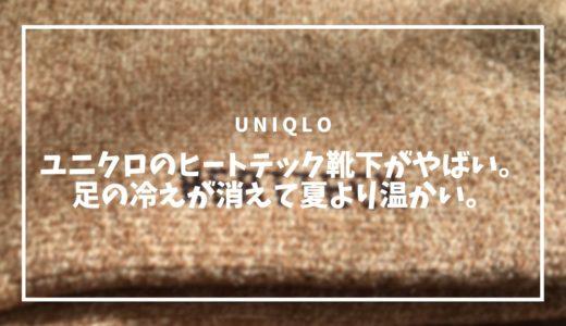 ユニクロのヒートテック靴下がやばい。足の冷えが消えて夏より温かい。