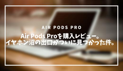 Air Pods Proを購入レビュー。イヤホン沼の出口がついに見つかった件。