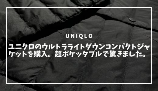 ユニクロのウルトラライトダウンコンパクトジャケットを購入。超ポケッタブルで驚きました。