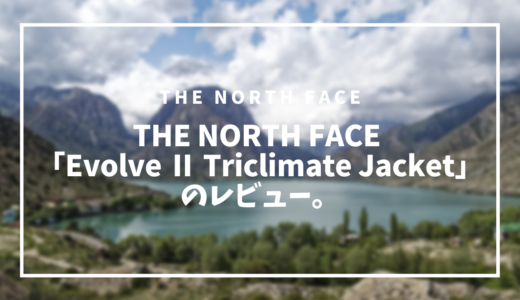 THE NORTH FACE 「Evolve Ⅱ Triclimate Jacket」のレビュー。