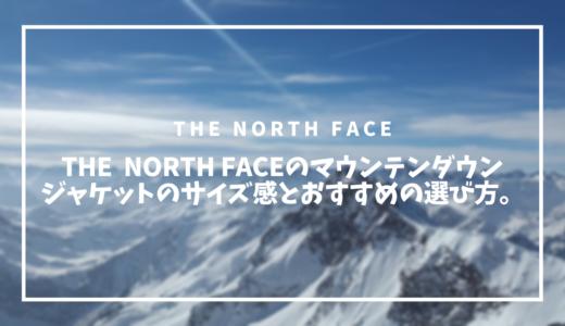 THE  NORTH FACEのマウンテンダウンジャケットのサイズ感とおすすめの選び方。