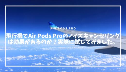 飛行機でAir Pods Proのノイズキャンセリングは効果があるのか?実際に試してみました。