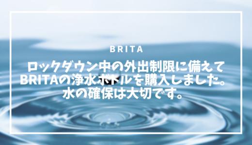 ロックダウン中の外出制限に備えてBRITAの浄水ボトルを購入しました。水の確保は大切です。