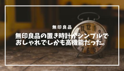 無印良品の置き時計がシンプルでおしゃれでしかも高機能だった。
