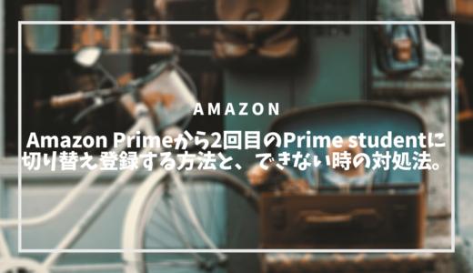 Amazon Primeから2回目のPrime studentに切り替え登録する方法と、できない時の対処法。