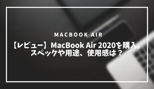【レビュー】MacBook Air 2020を購入。スペックや用途、使用感は?
