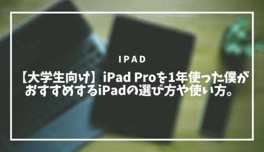 【大学生向け】iPad Proを1年使った僕がおすすめするiPadの選び方や使い方。
