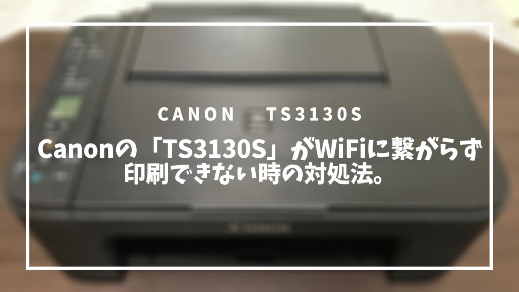 canon mg3600 印刷 できない