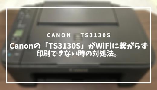 Canonの「TS3130S」がWiFiに繋がらず印刷できない時の対処法。【WiFiのつなぎ方】