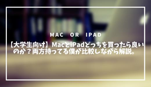 【大学生向け】MacとiPadどっちを買ったら良いのか?両方持ってる僕が比較しながら解説。