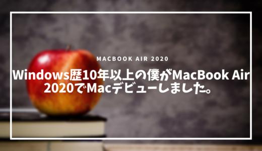 Windows歴10年以上の僕がMacBook Air 2020でMacデビューしました。