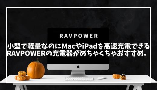 小型で軽量なのにMacやiPadを高速充電できるRAVPOWERの充電器がめちゃくちゃおすすめ。