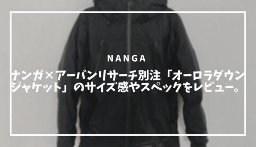 ナンガ×アーバンリサーチ別注「オーロラダウンジャケット」のサイズ感やスペックをレビュー。