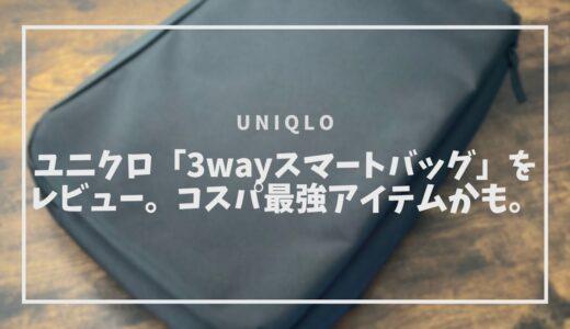 ユニクロ「3wayスマートバッグ」をレビュー。コスパ最強アイテムかも。